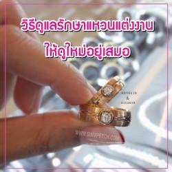 วิธีดูแลรักษาแหวนแต่งงานให้ดูใหม่อยู่เสมอ