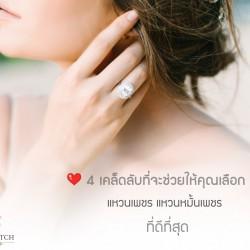 4 เคล็ดลับที่จะช่วยให้คุณเลือกแหวนเพชร แหวนหมั้นเพชรที่ดีที่สุด